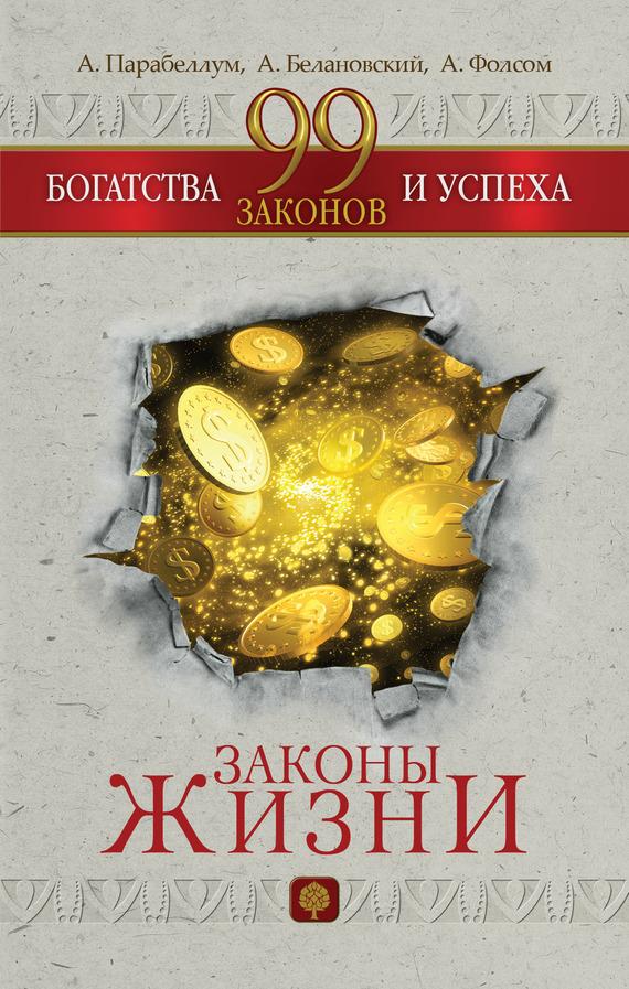 Алла Фолсом, Андрей Парабеллум, Александр Белановский «99 законов богатства и успеха»
