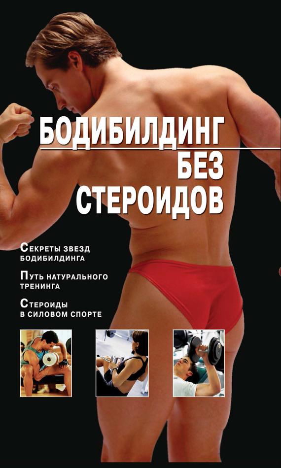 Владимир Моргунов «Бодибилдинг без стероидов»