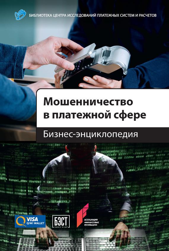Коллектив авторов, Алексей Воронин «Мошенничество в платежной сфере. Бизнес-энциклопедия»
