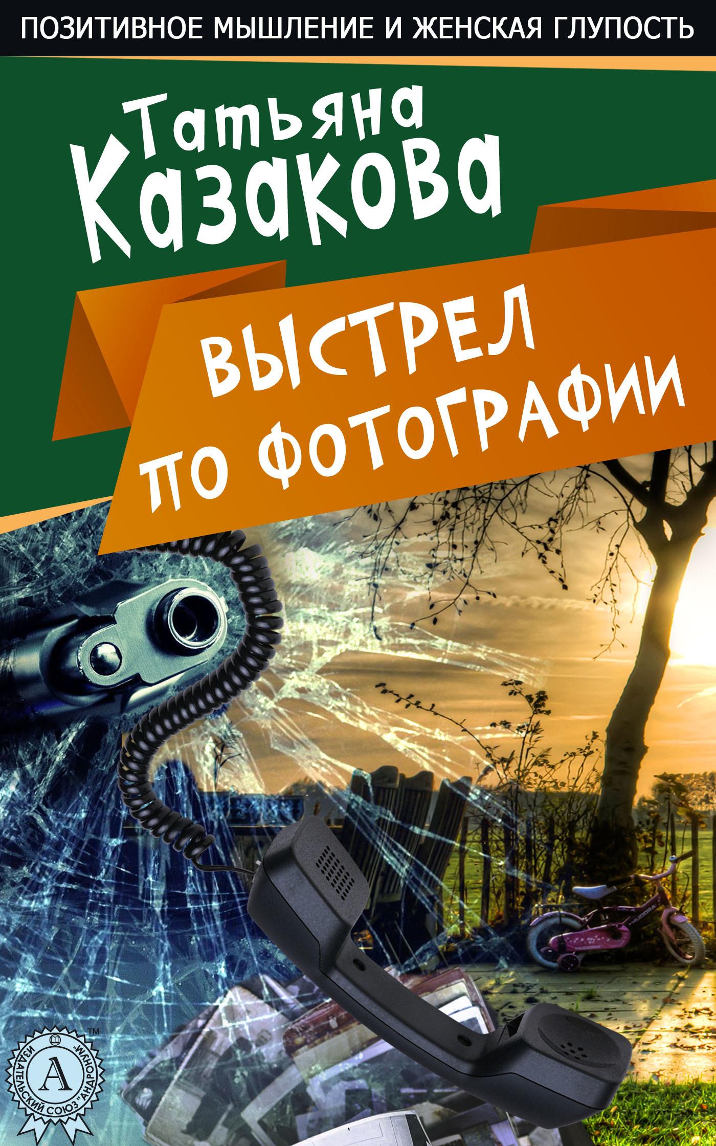 Татьяна Казакова «Выстрел по фотографии»
