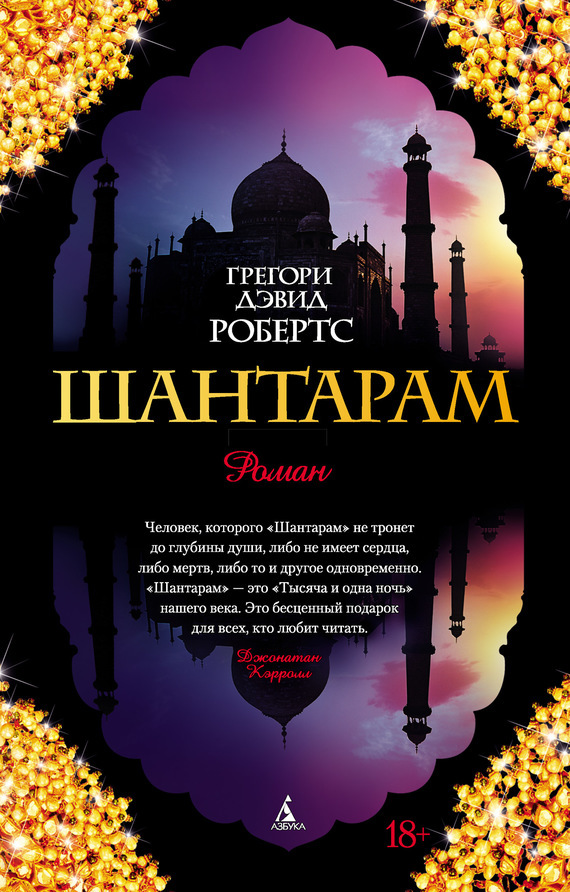 Грегори Робертс «Шантарам»