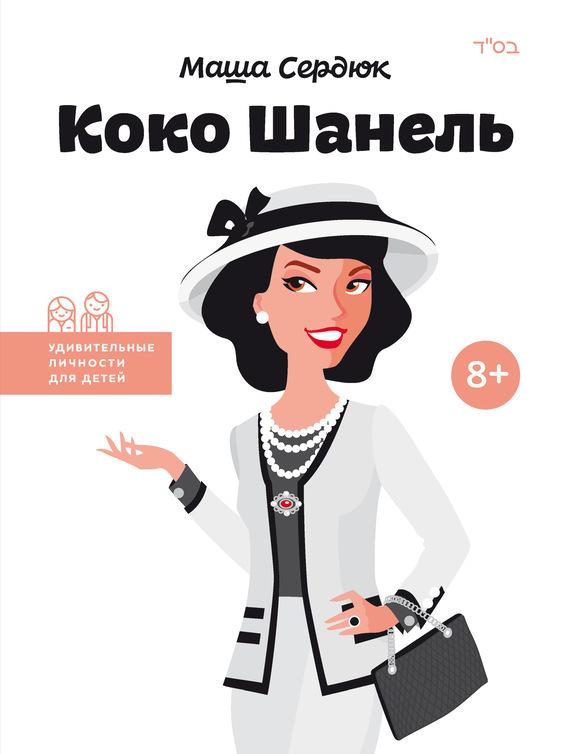 Мария Сердюк «Коко Шанель»