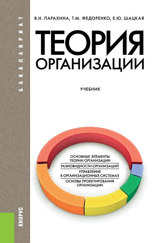 Обложка книги. Автор - Валентина Парахина