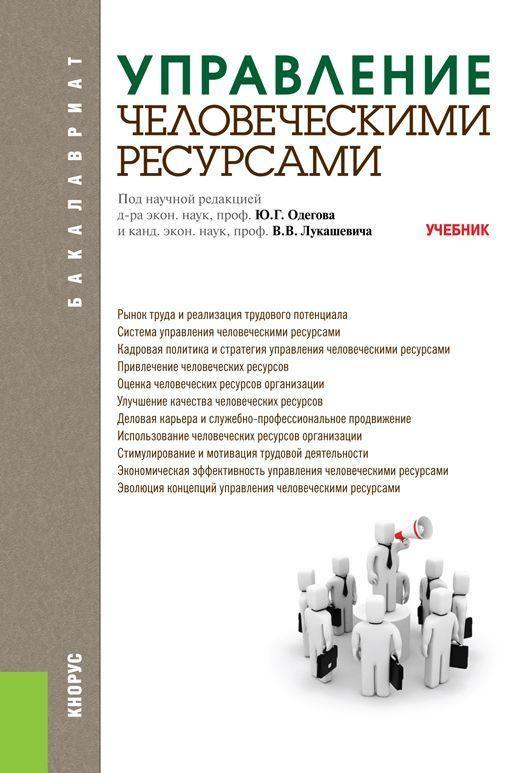 Обложка книги Управление человеческими ресурсами