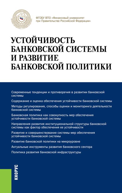 Обложка книги Устойчивость банковской системы и развитие банковской политики