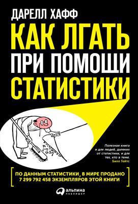 Дарелл Хафф «Как лгать при помощи статистики»