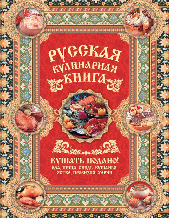 Андрей Сазонов «Русская кулинарная книга. Кушать подано!»