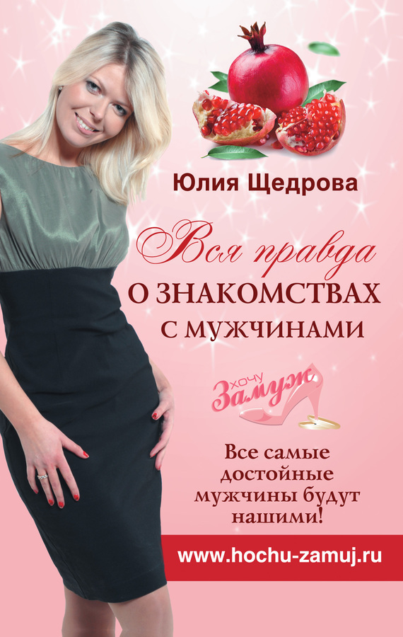 Юлия Щедрова «Вся правда о знакомствах с мужчинами. Все самые достойные мужчины будут нашими!»
