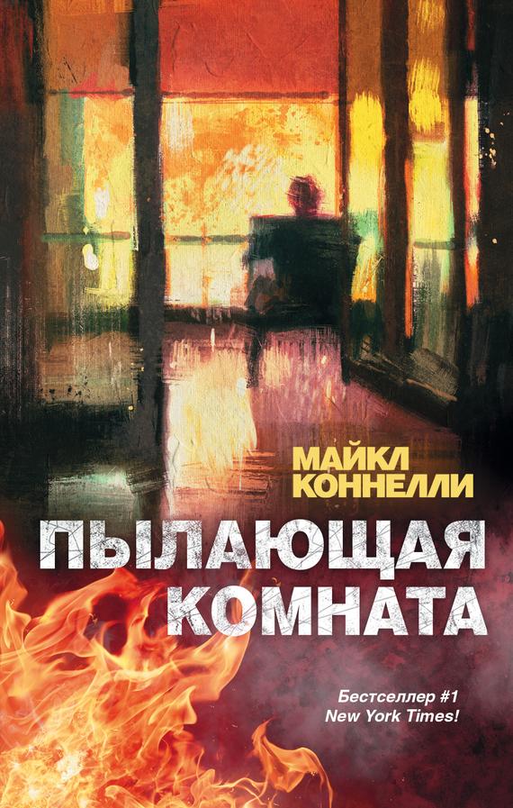 Майкл Коннелли «Пылающая комната»