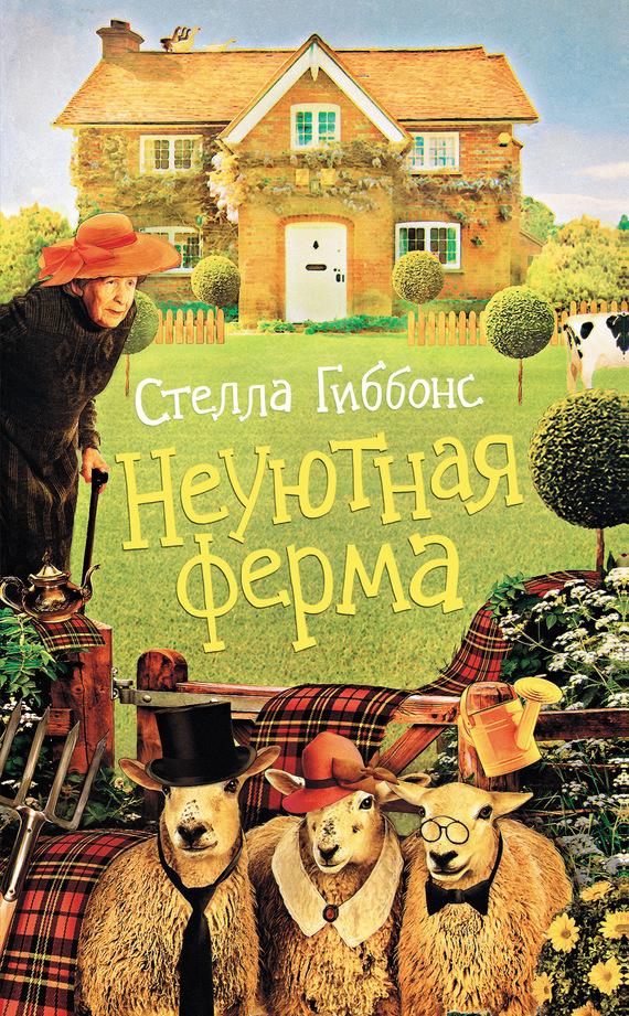 Стелла Гиббонс «Неуютная ферма»