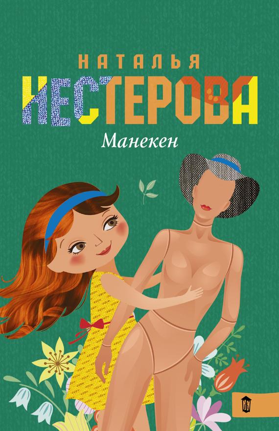 Наталья Нестерова «Манекен (сборник)»