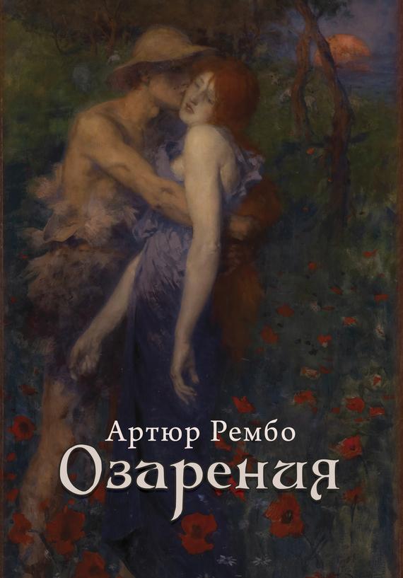 Артюр Рембо «Озарения»