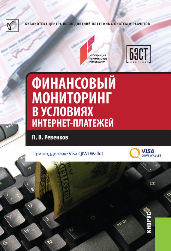 Павел Ревенков «Финансовый мониторинг в условиях интернет-платежей»
