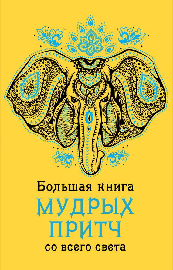 А. Серов «Большая книга мудрых притч со всего света»