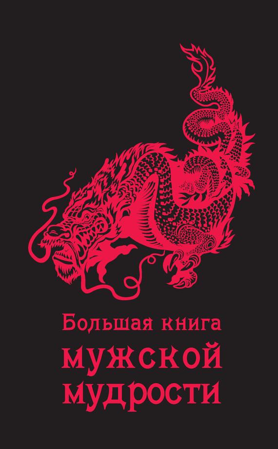 Коллектив авторов «Большая книга мужской мудрости»