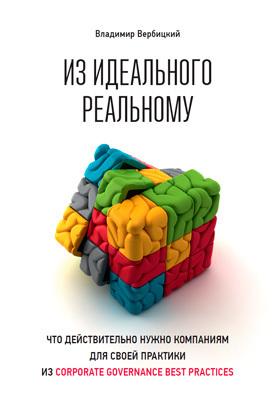 Владимир Вербицкий «Из идеального реальному. Что действительно нужно компаниям для своей практики из corporate governance best practices»