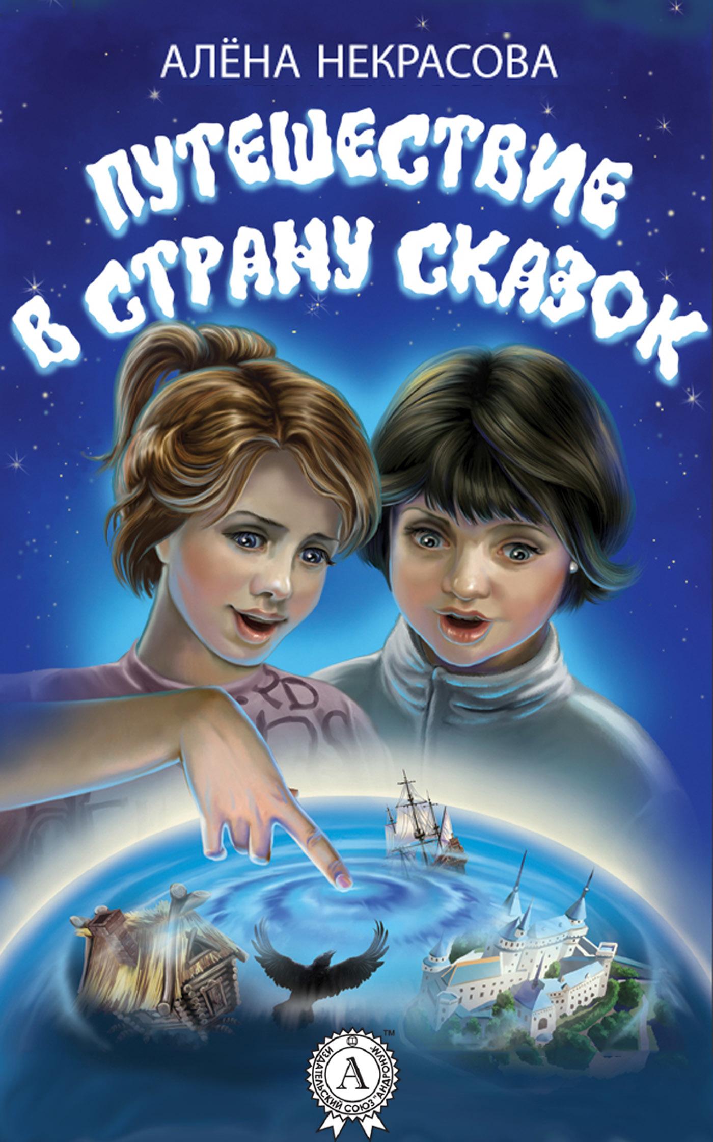 Алена Некрасова «Путешествие в страну сказок»