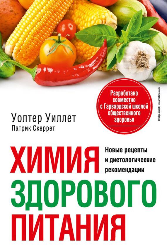 Уолтер Уиллет, Патрик Скеррет «Химия здорового питания»