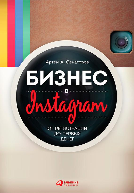 Артем Сенаторов «Бизнес в Instagram. От регистрации до первых денег»