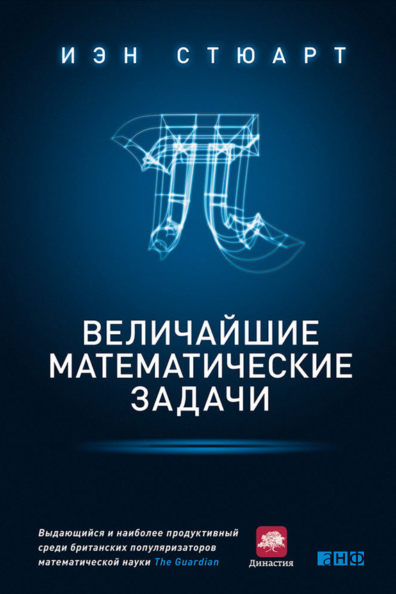 Иэн Стюарт «Величайшие математические задачи»