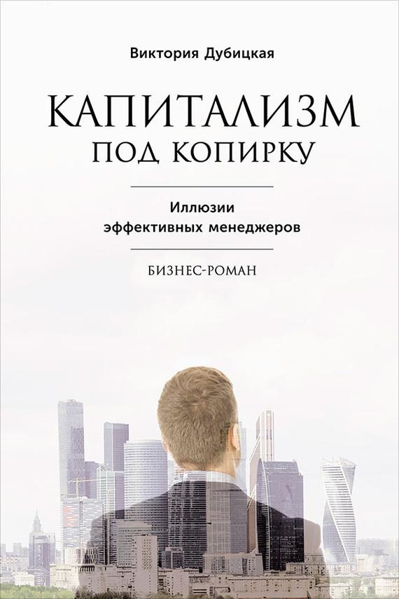 Обложка книги Капитализм под копирку. Иллюзии эффективных менеджеров