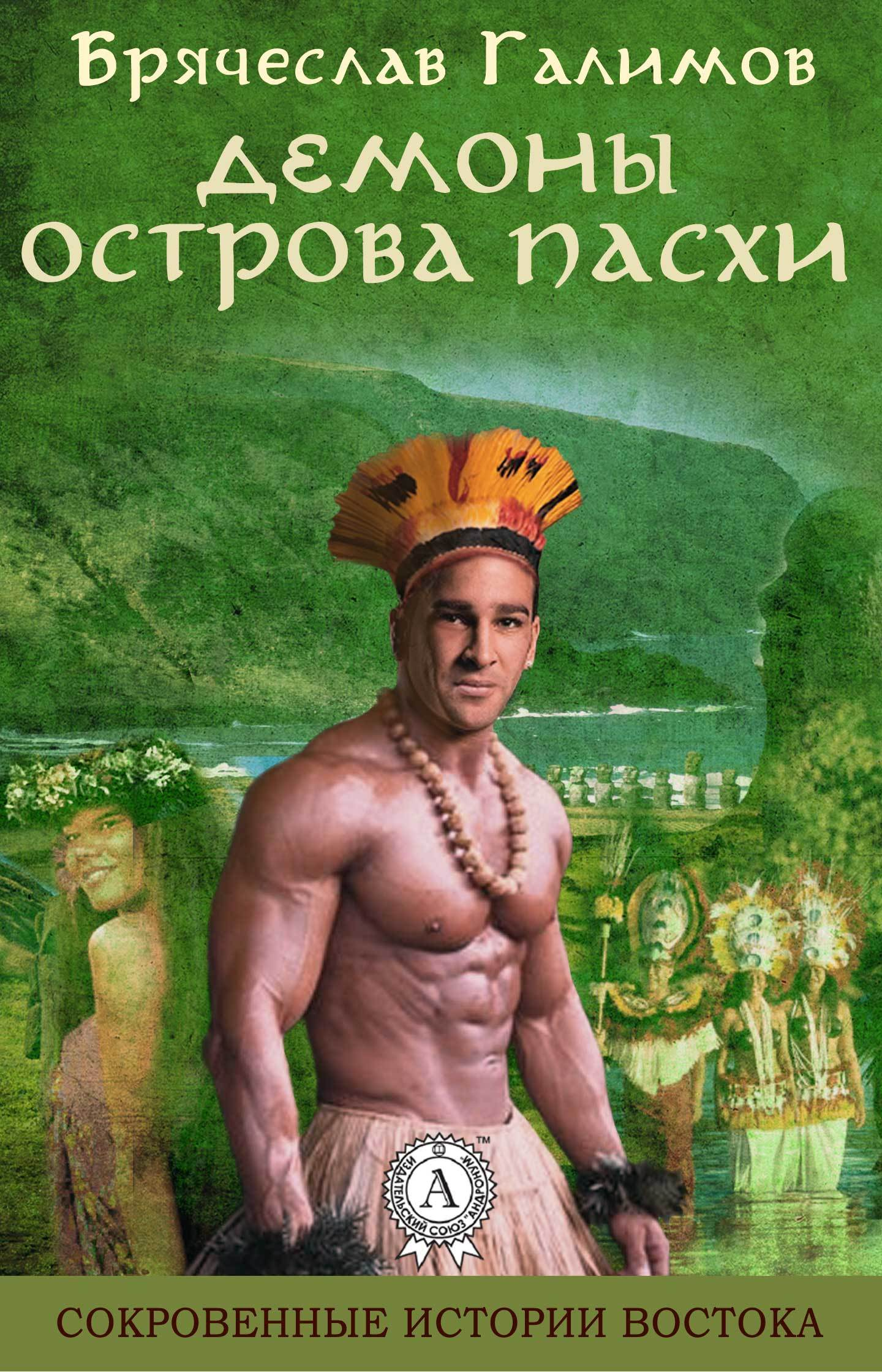 Галимов Брячеслав «Демоны острова Пасхи»