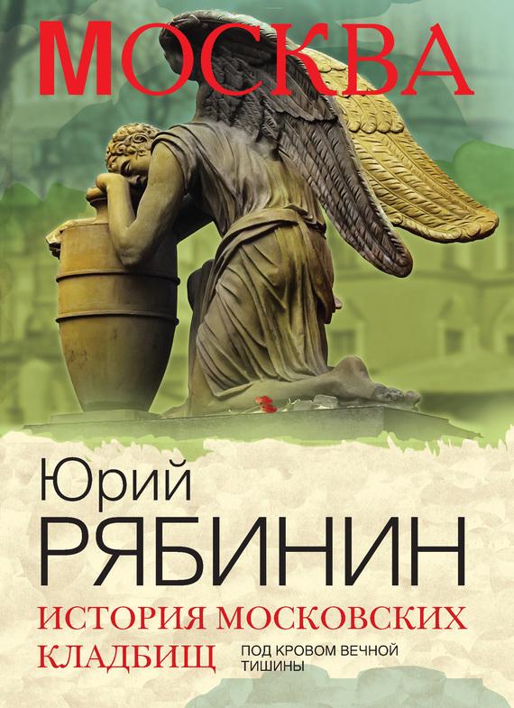 Юрий Рябинин «История московских кладбищ. Под кровом вечной тишины»