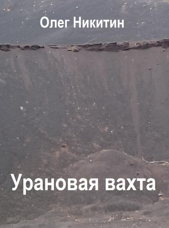 Олег Никитин «Урановая вахта»