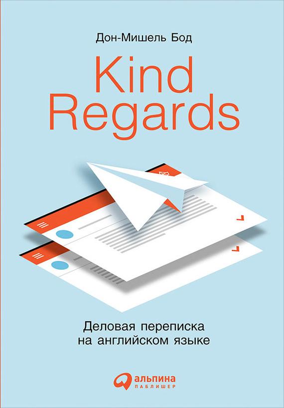 Дон-Мишель Бод «Kind Regards. Деловая переписка на английском языке»