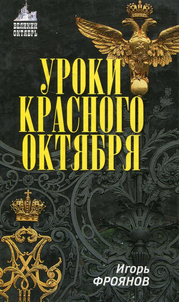 Игорь Фроянов «Уроки Красного Октября»