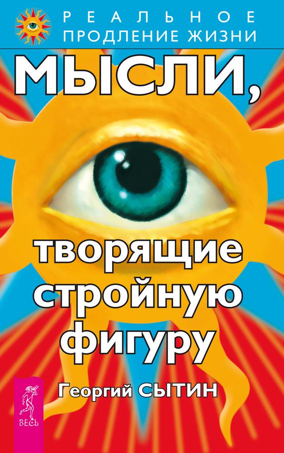 Георгий Сытин «Мысли, творящие стройную фигуру»