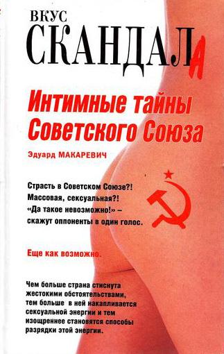 Эдуард Макаревич «Интимные тайны Советского Союза»