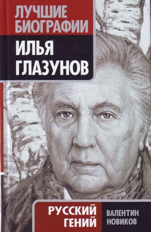 Валентин Новиков «Илья Глазунов. Русский гений»