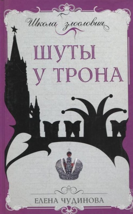 Елена Чудинова «Шуты у трона»