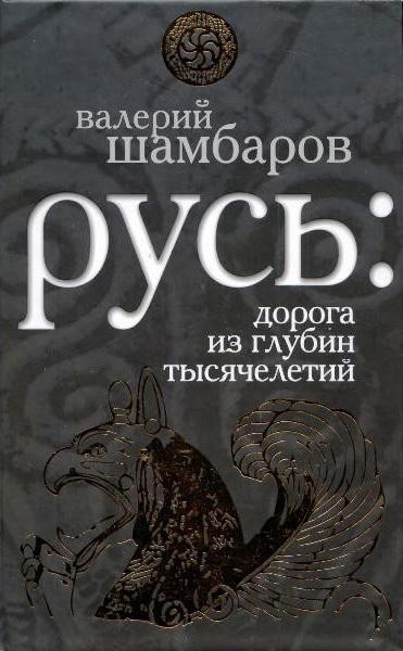 Валерий Шамбаров «Русь: дорога из глубин тысячелетий»