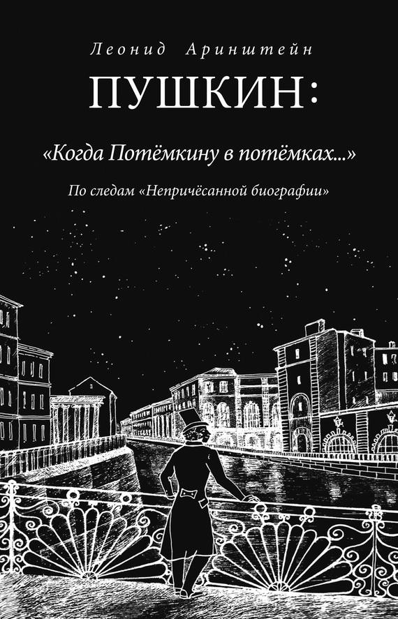 Леонид Аринштейн «Пушкин: «Когда Потемкину в потемках…». По следам «Непричесанной биографии»»