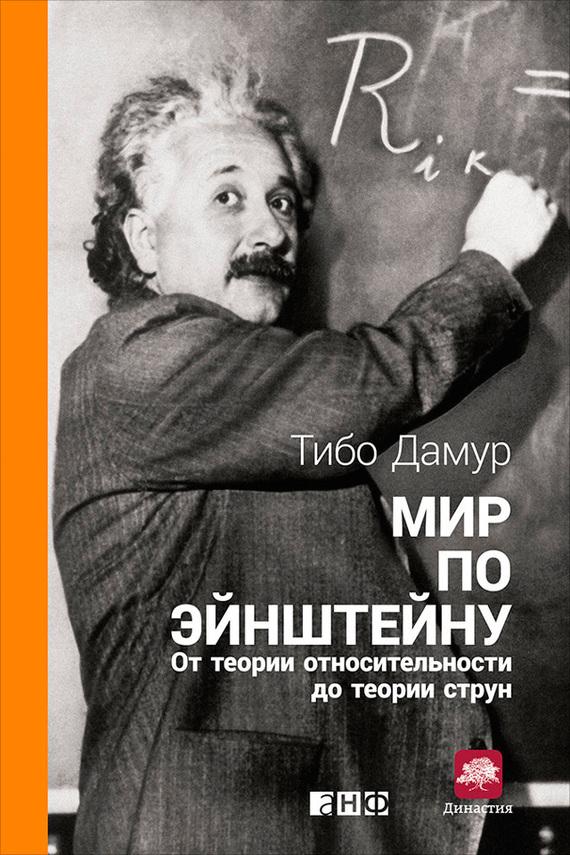 Тибо Дамур «Мир по Эйнштейну. От теории относительности до теории струн»