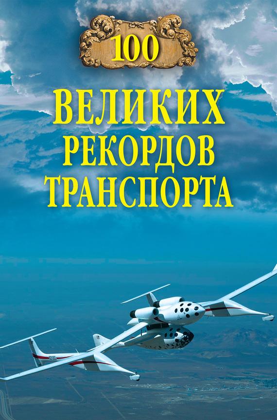 Станислав Зигуненко «100 великих рекордов транспорта»
