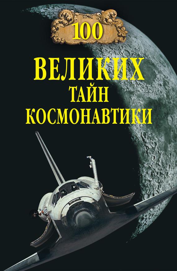 Станислав Славин «100 великих тайн космонавтики»