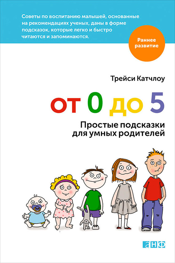 Трейси Катчлоу «От 0 до 5. Простые подсказки для умных родителей»