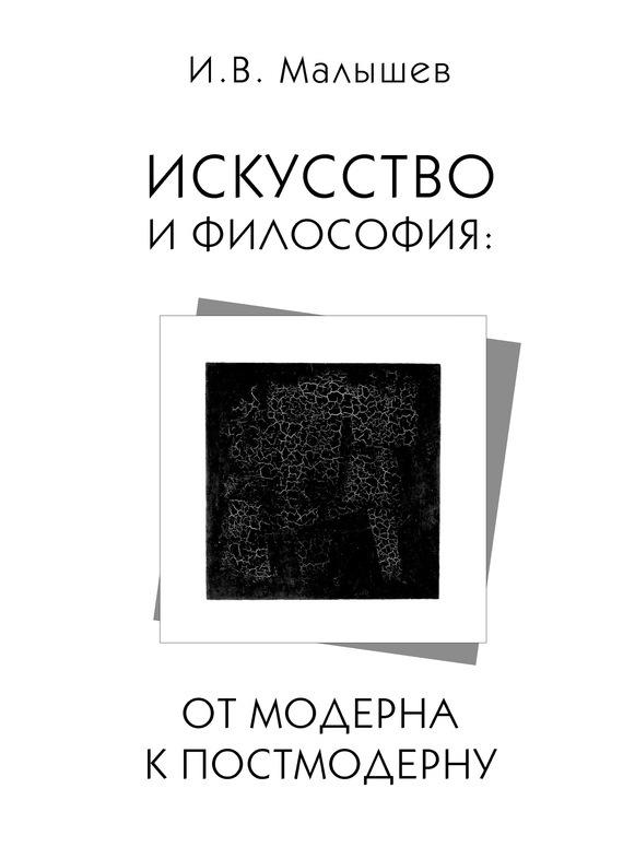 Игорь Малышев «Искусство и философия. От модерна к постмодерну»