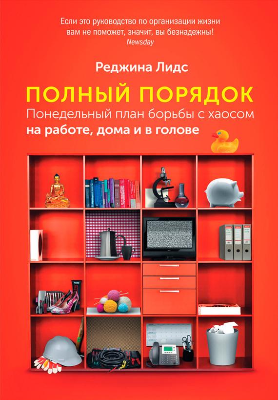 Реджина Лидс «Полный порядок. Понедельный план борьбы с хаосом на работе, дома и в голове»