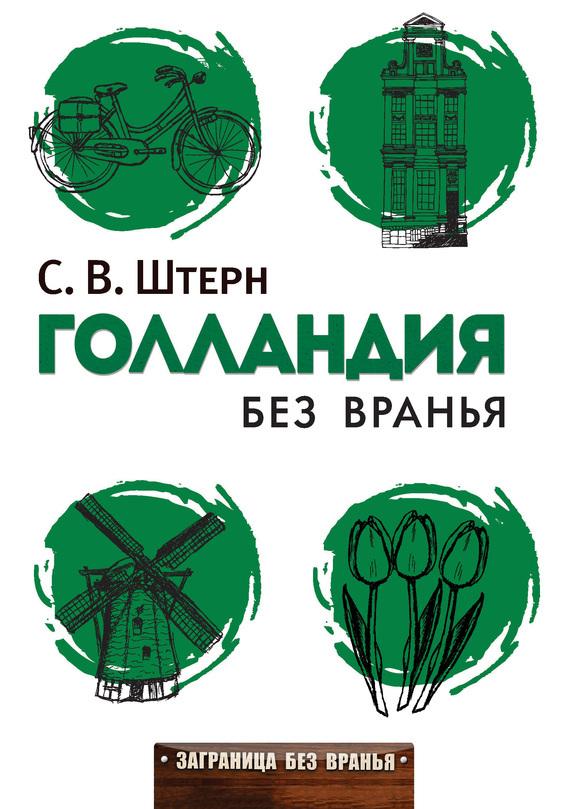 Сергей Штерн «Голландия без вранья»
