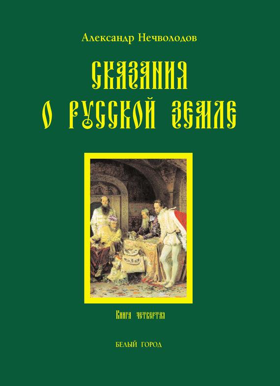 Александр Нечволодов «Сказания о Русской земле. Книга 4»