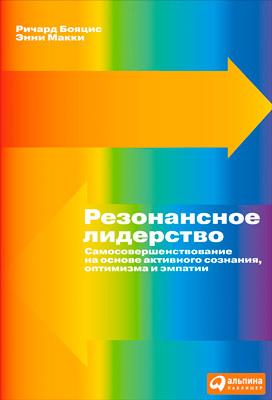 Энни Макки, Ричард Бояцис «Резонансное лидерство. Самосовершенствование и построение плодотворных взаимоотношений с людьми на основе активного сознания, оптимизма и эмпатии»