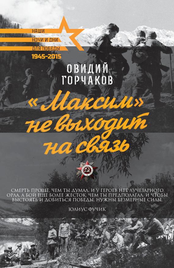 Овидий Горчаков ««Максим» не выходит на связь»