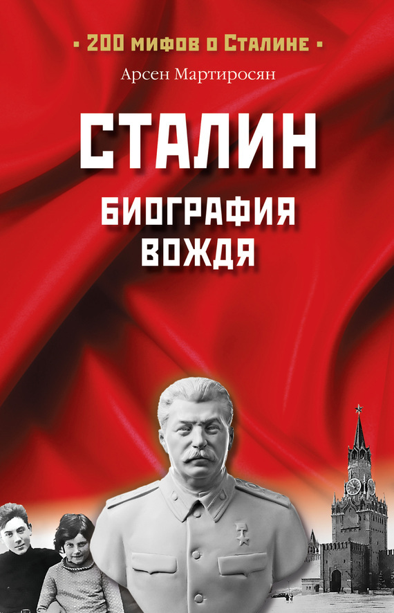 Арсен Мартиросян «Сталин. Биография вождя»