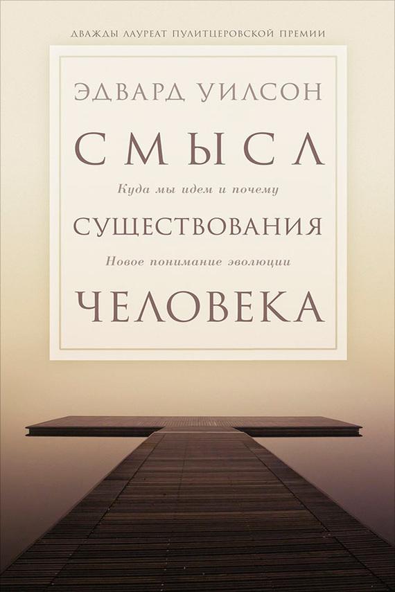 Эдвард Уилсон «Смысл существования человека»