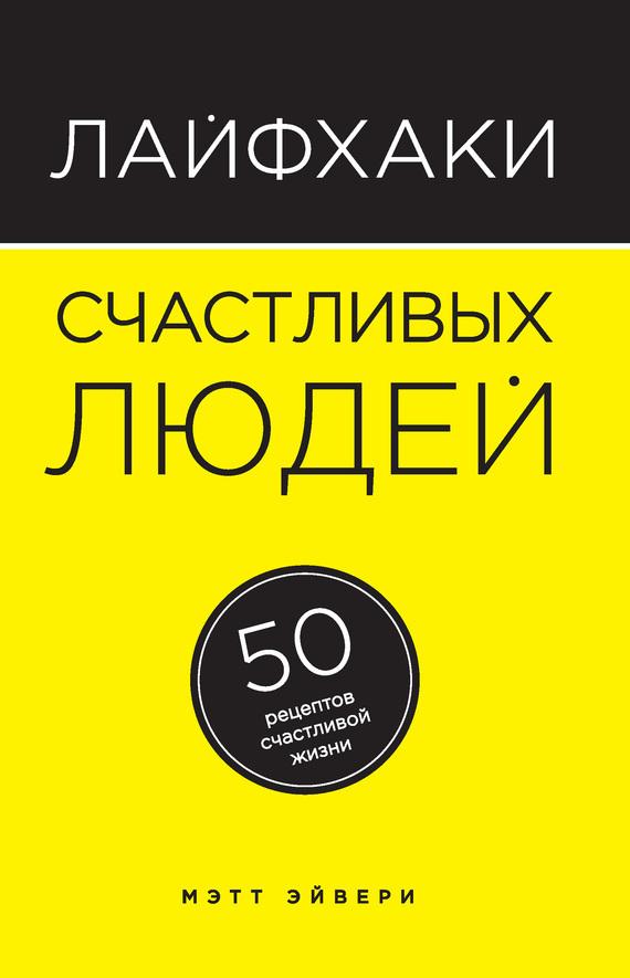 Мэтт Эйвери «Лайфхаки счастливых людей. 50 рецептов счастливой жизни»