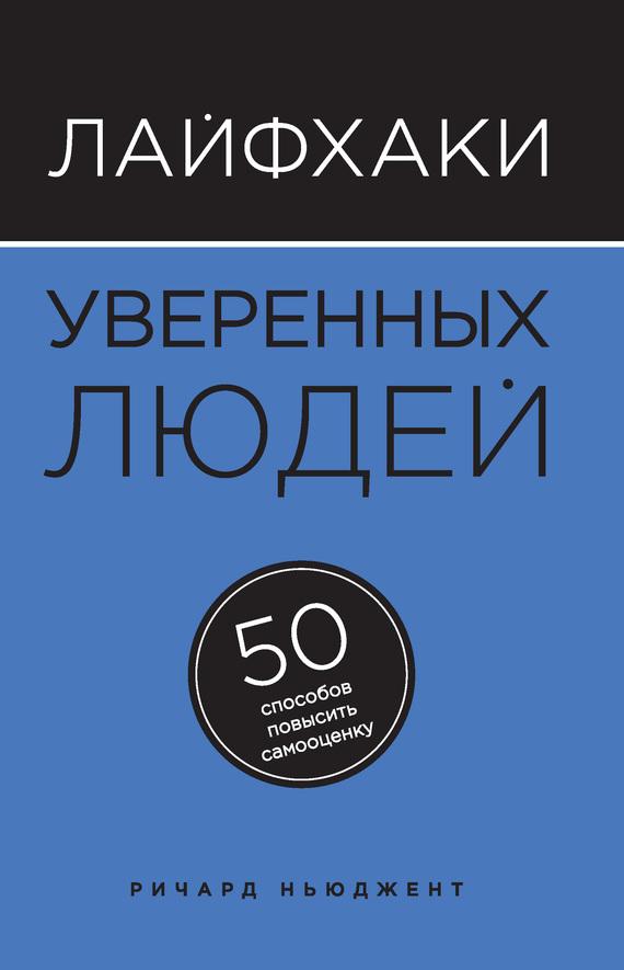 Книга по психологии человека для начинающих скачать